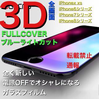 全画面 ブルーライトカット 強化ガラス iPhone6/7/8/X/10フィルム