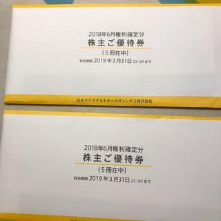 マクドナルド 株主優待券 10冊(フード/ドリンク券)