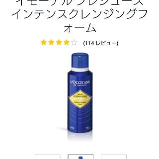 ロクシタン(L'OCCITANE)のロクシタン洗顔(洗顔料)