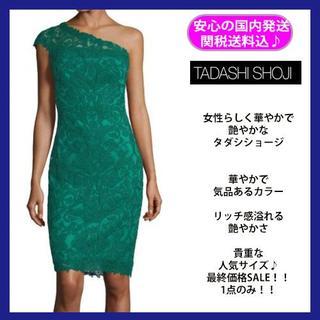 TADASHI SHOJI - ★新品★TADASHI SHOJI タダシショージ ワンショルダーワンピース 緑