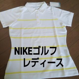 ナイキ(NIKE)の◆新品S◆ナイキゴルフレディースポロシャツ(ウエア)