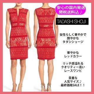 TADASHI SHOJI - ★新品★タダシショウジ ワンピース US0 7号 赤 1点のみ