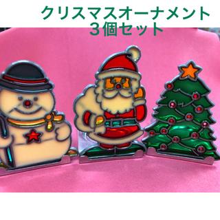 クリスマスオーナメント☆3個セット(インテリア雑貨)