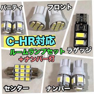 ☆C-HR用 T10 LED ルームランプ6個+ナンバー灯2個 送料無料CHR(車種別パーツ)