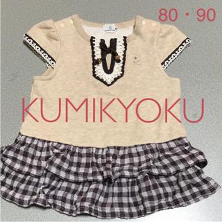 kumikyoku(組曲) - 組曲  チュニック 80センチ90センチ
