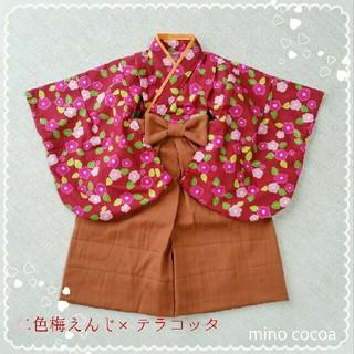 【完成品販売80-90cm】ハンドメイドベビー袴風*二色梅えんじ×テラコッタ(和服/着物)