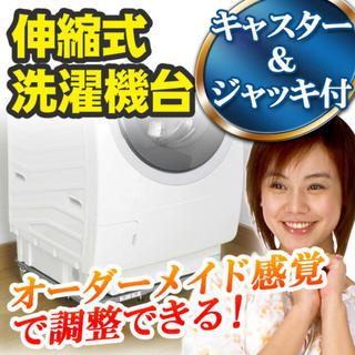 未使用 洗濯機 かさ上げ キャスター付き ジャッキ付き(棚/ラック/タンス)