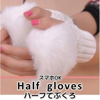 可愛い♪ハーフフィンガー_手袋 スマホ操作可 ホワイト (a31)(手袋)