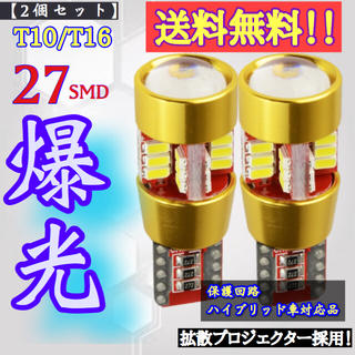 T10/T16 ウェッジ球 LED 27chip(汎用パーツ)