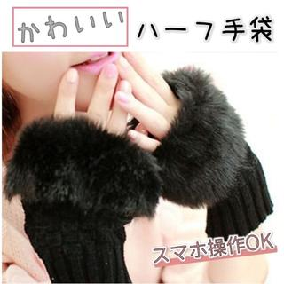 にゃんカワ♪ハーフフィン_ガー手袋 スマホ操作OK ブラック (a30)(手袋)
