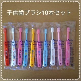 《限定セット#64》子供歯ブラシ10本(歯ブラシ/歯みがき用品)