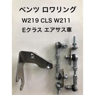 ベンツW219 W211 ローダウン ロワリング(車種別パーツ)