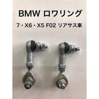 ビーエムダブリュー(BMW)のBMW 7 X6 X5 F02 リアエアサス ローダウン ロワリング(車種別パーツ)