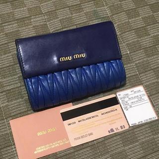 ミュウミュウ(miumiu)のミュウミュウ マトラッセ 財布 ブルー(財布)