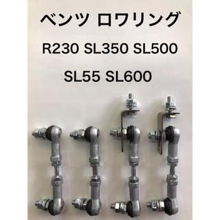 ベンツ SL R230 ロワリング/ ABC カスタム SL350 SL500等(車種別パーツ)