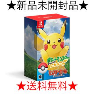 Nintendo Switch - 新品★ポケットモンスター レッツゴー ピカチュウ モンスターボールPlusセット