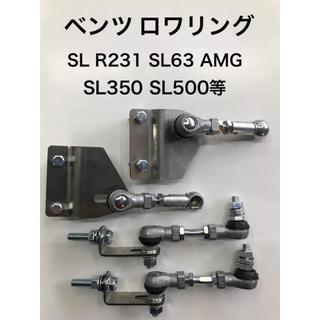 ベンツ SL R231 SL63 AMG SL350 SL500等 ロワリング(車種別パーツ)