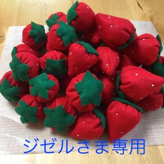ハンドメイド☆フェルトのいちご(おもちゃ/雑貨)