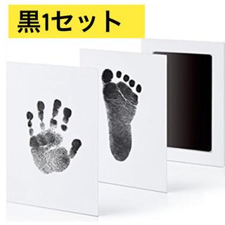 手形・足形スタンプ《黒1セット》赤ちゃん(手形/足形)
