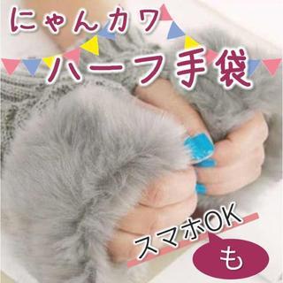 ハーフフィンガー手袋_ スマホもOK 可愛い ライトグレー (a29)(手袋)