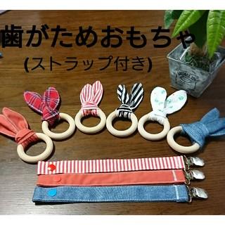 歯がためおもちゃ ハンドメイド(知育玩具)