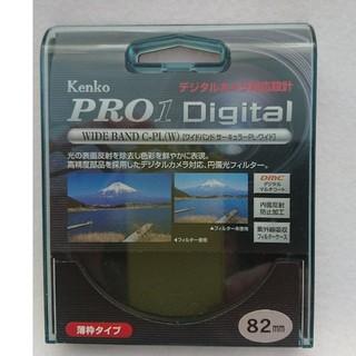 ケンコー(Kenko)のtkmさん専用 Kenko PRO1D C-PL 82mm (フィルター)