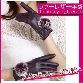 ラビットファーが可愛い_レザー冬用手袋 パープル(t12_pa)(手袋)