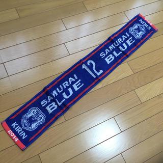 キリン(キリン)のKIRIN★サッカー日本代表 マフラータオル 2014 サムライブルー 未使用品(応援グッズ)