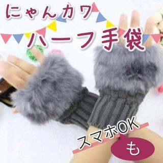 おしゃれかわいい♪_ハーフ手袋 スマホOK  グレー (a28)(手袋)