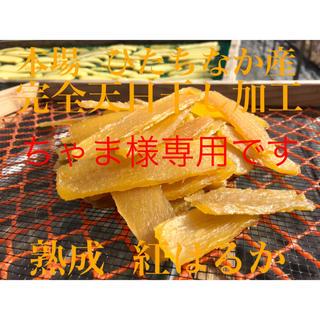 干し芋 紅はるか 切り落とし 400g×4袋(乾物)