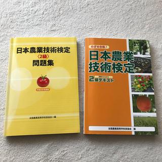日本農業技術検定 テキスト 問題集 2級(資格/検定)