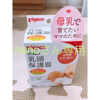 Pigeon - 【新品】ピジョン 乳頭保護器 ソフト L
