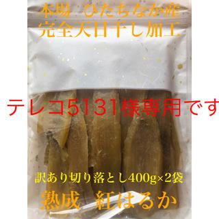 干し芋 紅はるか 訳あり切り落とし400g×2袋(乾物)