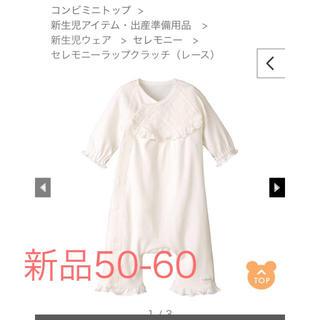 Combi mini - 新品 ベビードレス