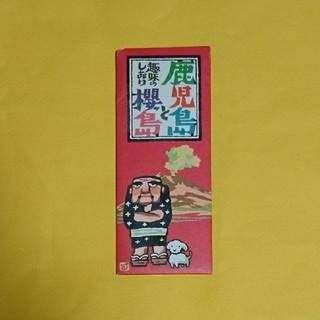 鹿児島と櫻島のしおり(送料無料)(しおり/ステッカー)