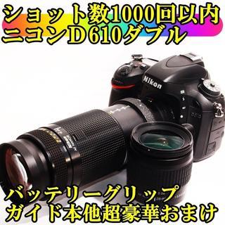 ★バッテリーグリップ他超豪華おまけ★Nikon D610 ダブルレンズ(デジタル一眼)