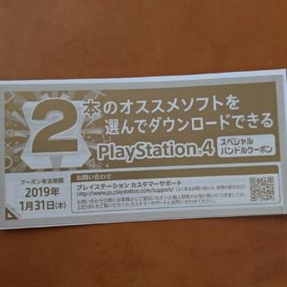 PlayStation4 - PS4 スペシャル バンドル クーポン