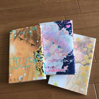 ふつうの恋子ちゃん8.9.10巻(少女漫画)