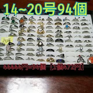 14~20号 94個 リング おまとめ(リング(指輪))