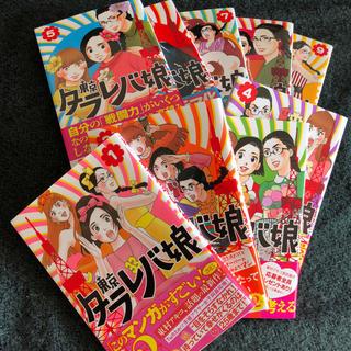 コウダンシャ(講談社)の東京タラレバ娘 1-9 全巻セット(少女漫画)