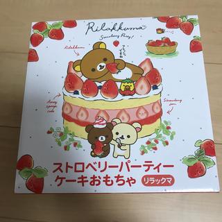 サンエックス - リラックマ  ストロベリーパーティーケーキ おもちゃ