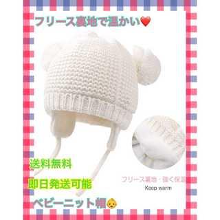 大特価!フリース素材で暖かい♡ベビーニット帽 ベージュ 厚手タイプ(帽子)