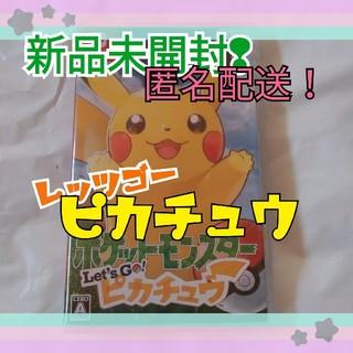 Nintendo Switch - 新品未開封!ラクマパック発送!ポケモン レッツゴー ピカチュウ