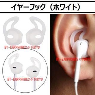 ★ホワイト EarPods対応 シリコン製 イヤーフック(カバー) x 1ペア(ヘッドフォン/イヤフォン)