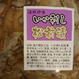 【アップルゼラニウム様☆確定】業務用いか刺し松前漬1kg(魚介)