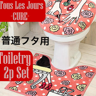 クリアランス!普通フタ用トイレ2点セット'CURE' ガーリースタイル(トイレマット)