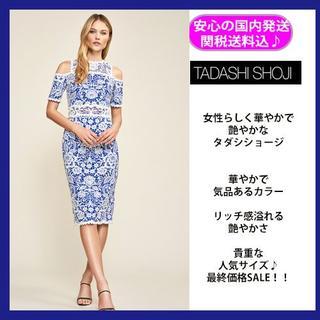 TADASHI SHOJI - ★新品★タダシショージ ブルーレースワンピース US00 5号