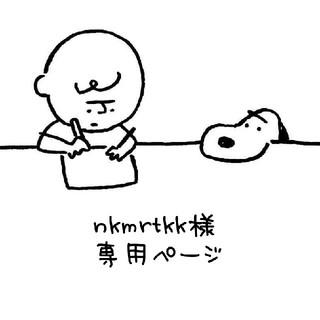 nkmrtkk様 専用ページ(各種パーツ)