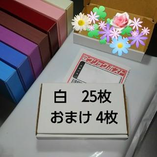 定形外郵便 小型ダンボール 白(ラッピング/包装)