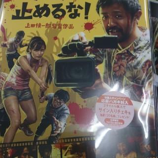 カメラを止めるなDVD新品未使用(日本映画)